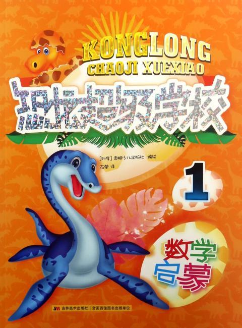 恐龙超级学校 数学启蒙1