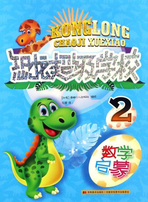 恐龙超级学校 数学启蒙2