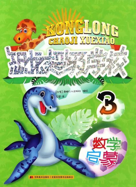恐龙超级学校 数学启蒙3