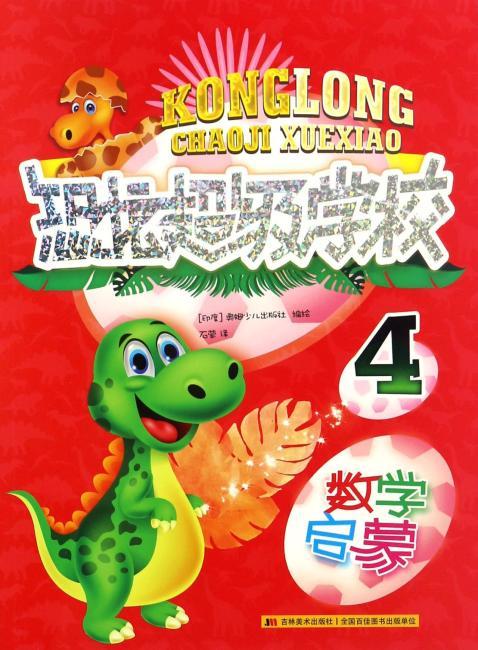 恐龙超级学校 数学启蒙4