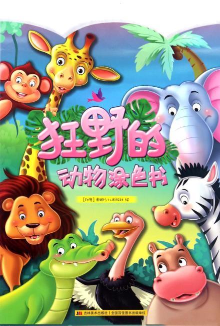 狂野的动物涂色书