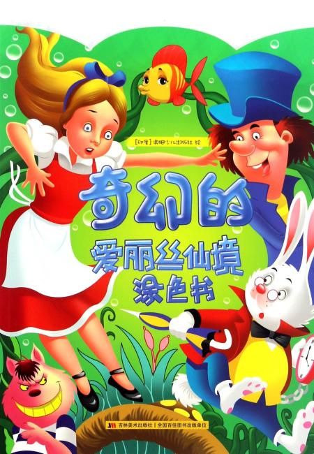 奇幻的爱丽丝仙境涂色书