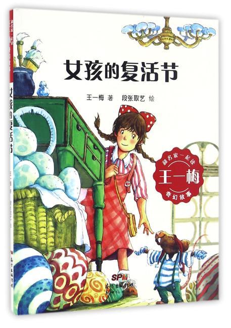 和名家一起读·王一梅奇幻童话——女孩的复活节