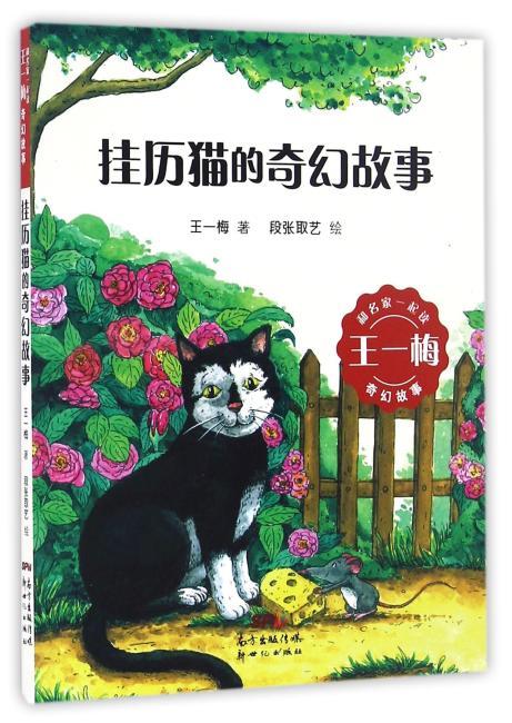 和名家一起读·王一梅奇幻童话——挂历猫的奇幻故事