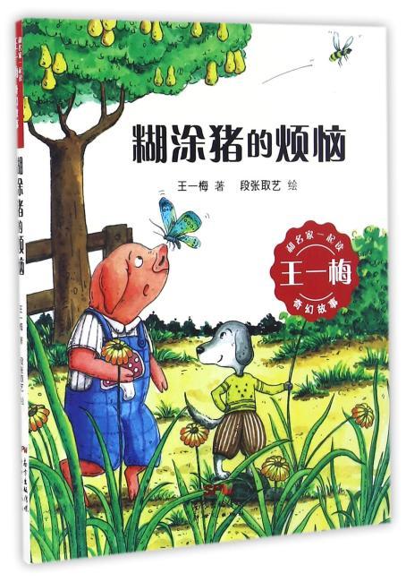 和名家一起读·王一梅奇幻童话——糊涂猪的烦恼