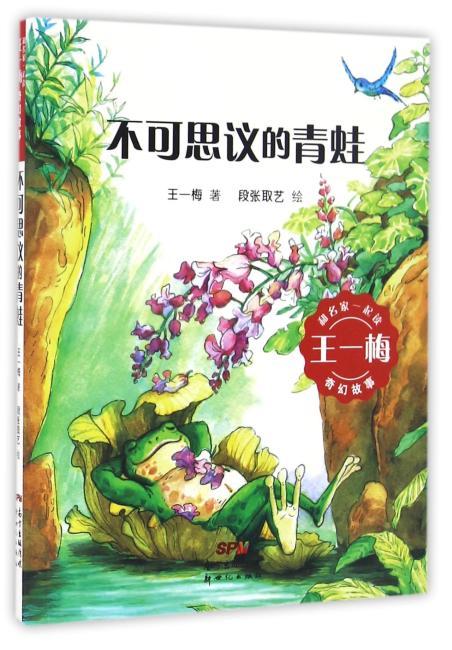 和名家一起读·王一梅奇幻故事——不可思议的青蛙