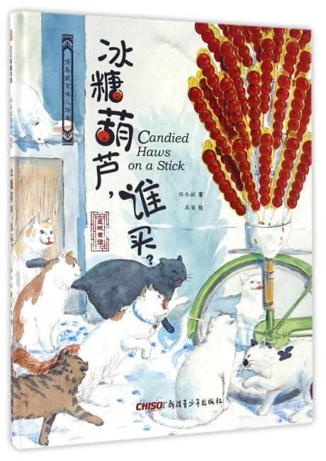保冬妮京味儿绘本:冰糖葫芦,谁买?