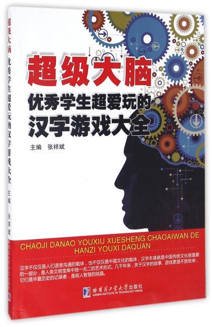 超级大脑优秀学生超爱玩的汉字游戏大全