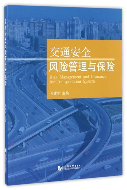 交通安全风险管理与保险