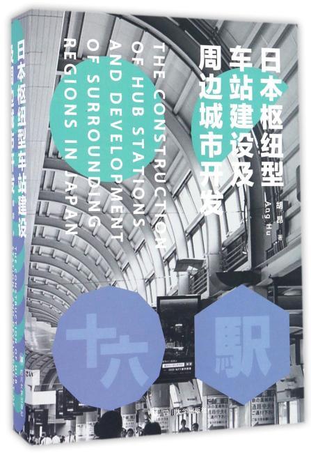 日本枢纽型车站建设及周边城市开发