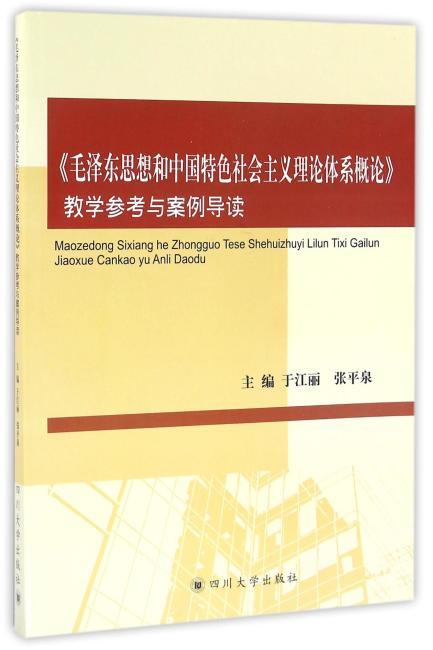 毛泽东思想和中国特色社会主义理论体系概论指导
