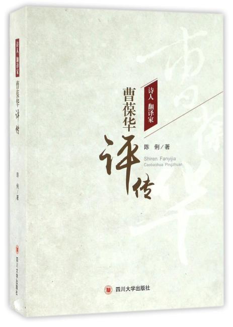 诗人 翻译家 曹葆华评传