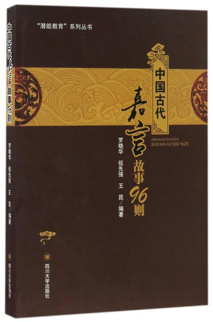 中国古代嘉言故事99则