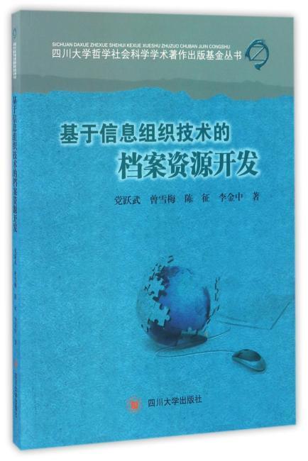基于信息组织技术的档案资源开发