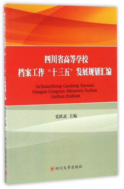 """四川省高等学校档案工作""""十三五""""发展规划汇编"""