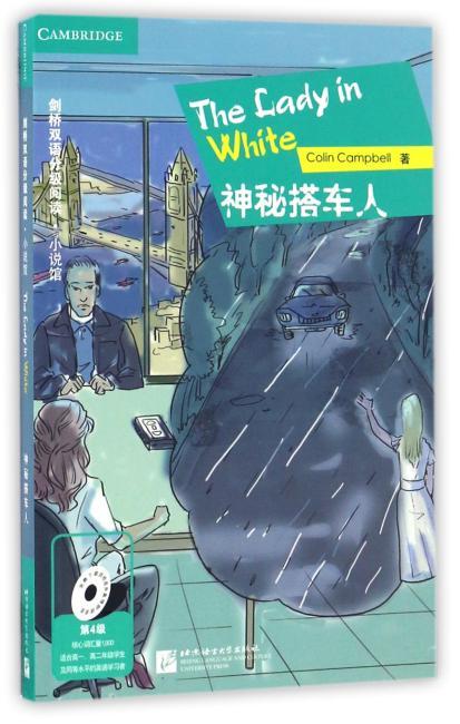 小说馆(第4级):神秘搭车人