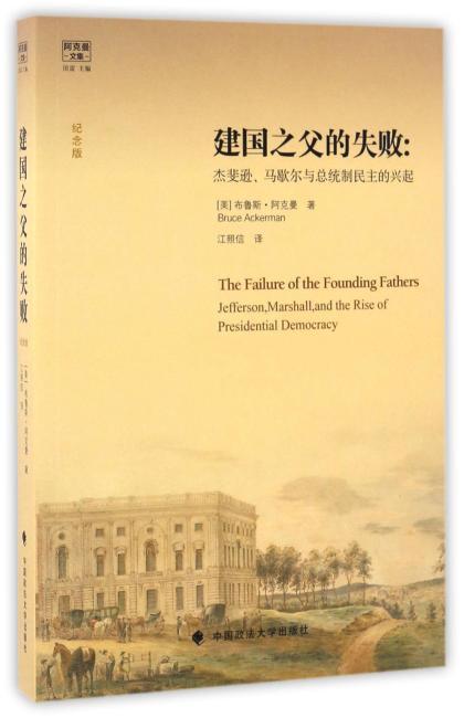建国之父的失败:杰斐逊、马歇尔与总统制民主的兴起(平装纪念版)(阿克曼文集)