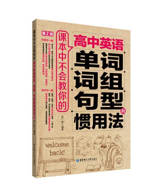 课本中不会教你的高中英语单词、词组、句型和惯用法(第2版)