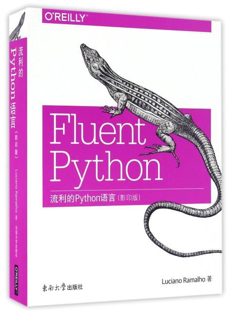 流利的Python语言(影印版)