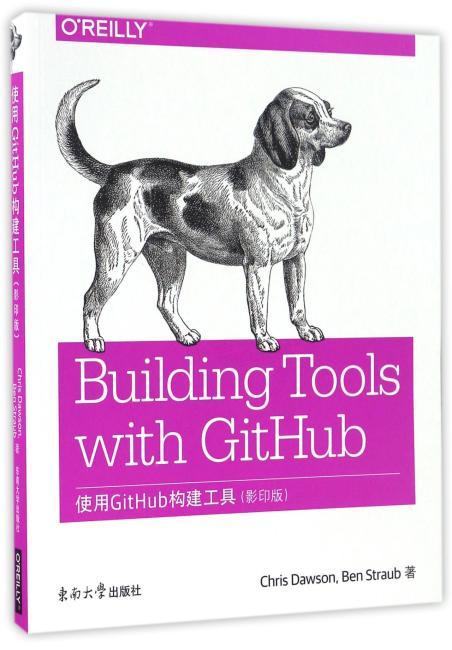 使用GitHub构建工具(影印版)
