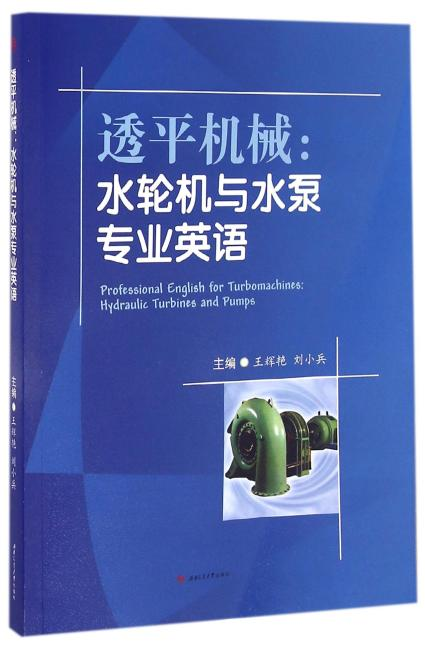 透平机械:水轮机与水泵专业英语  Professional English for Turbomachines: Hydraulic Turbines and Pumps