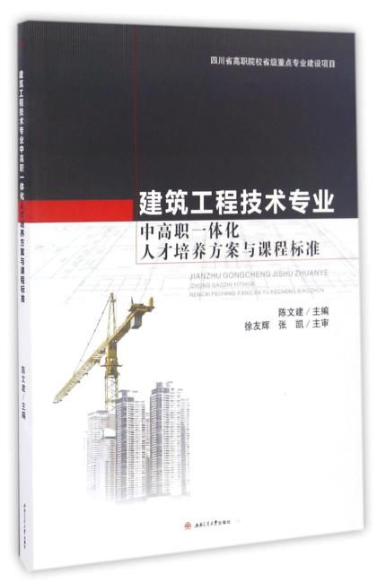 建筑工程技术专业中高职一体化人才培养方案与课程标准