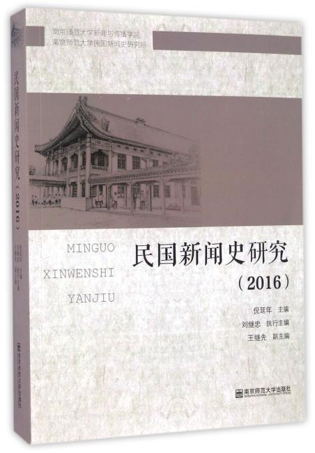 民国新闻史研究(2016)