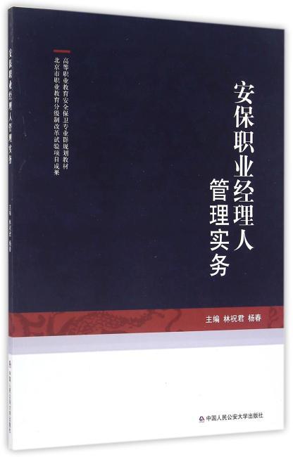 安保职业经理人管理实务(高等职业教育安全保卫专业群规划教材)
