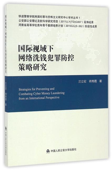 国际视域下网络洗钱犯罪防控策略研究