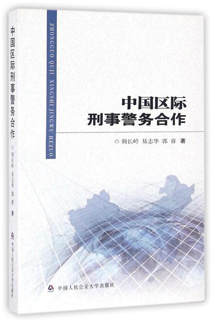 中国区际刑事警务合作