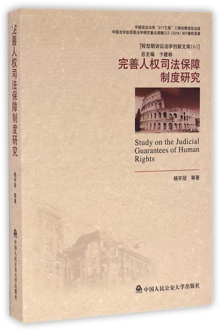 完善人权司法保障制度研究