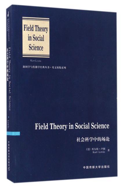 社会科学中的场论