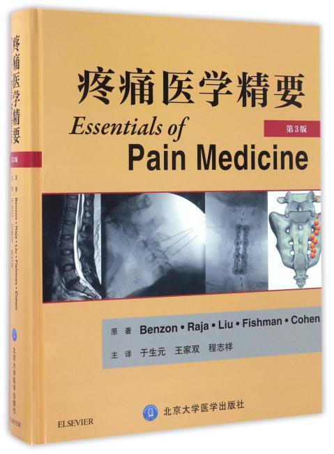 疼痛医学精要