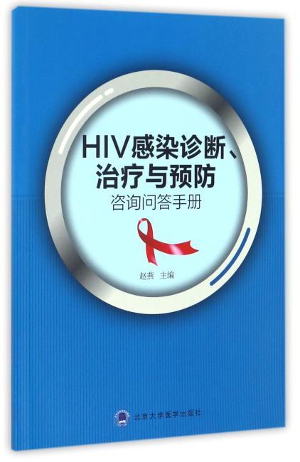 HIV感染诊断、治疗与预防咨询问答手册