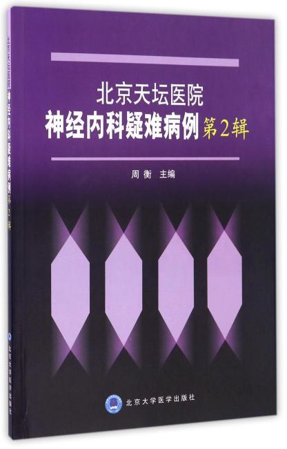 北京天坛医院神经内科疑难病例第2辑
