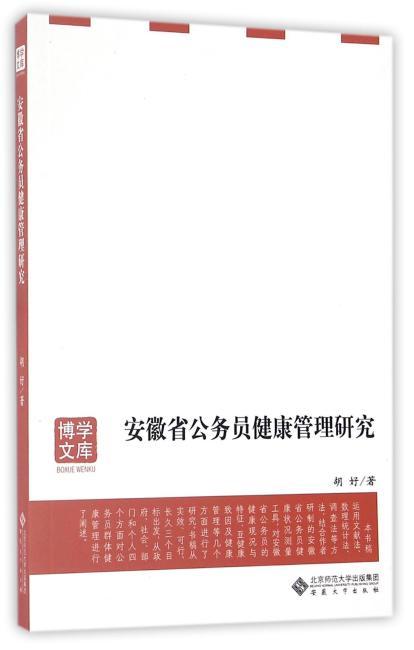 安徽省公务员健康管理研究