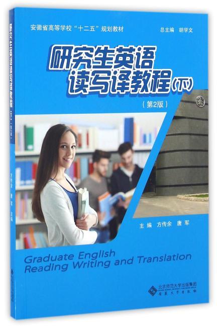 研究生英语读写译教程(下)