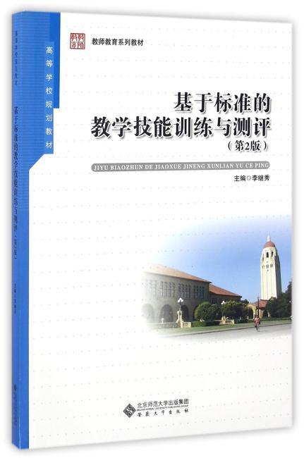 基于标准的教学技能训练与测评(第2版)