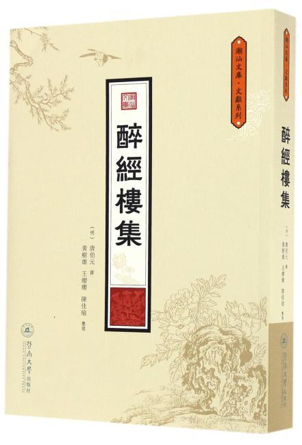 醉经楼集(潮汕文库·文献系列)