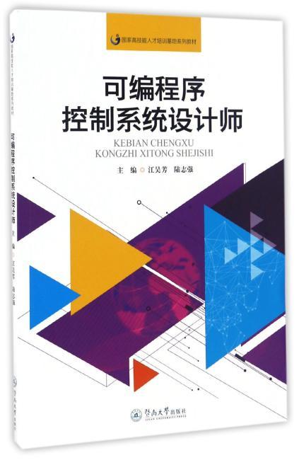 可编程序控制系统设计师(国家高技能人才培训基地系列教材)