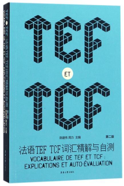 法语TEF TCF词汇精解与自测 (第二版)