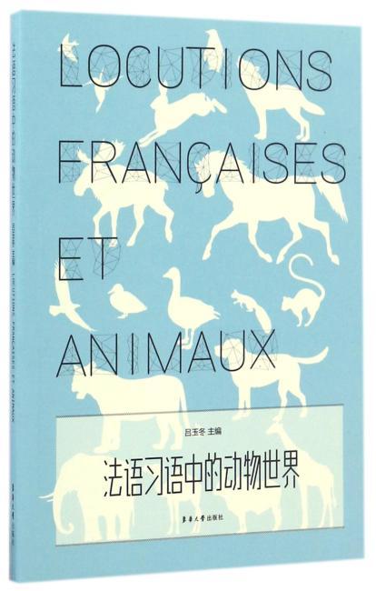 法语习语中的动物世界