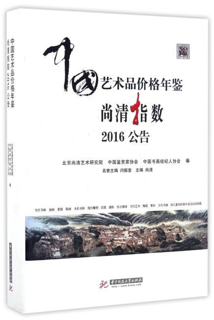 中国艺术品价格年鉴尚清指数2016公告