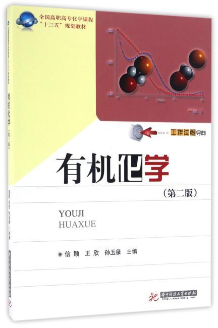 有机化学 (第二版)