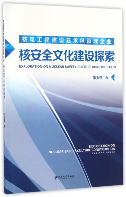 核电工程建设总承包管理企业核安全文化建设探索