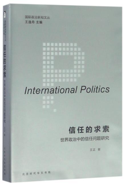 国际政治新知文丛·信任的求索·世界政治中的信任问题研究