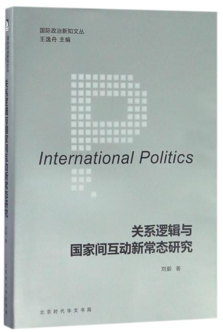 国际政治新知文丛·关系逻辑与国家间互动新常态研究