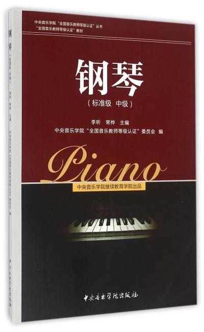 """钢琴(标准级 中级)中央音乐学院""""全国音乐教师等级认证""""丛书"""