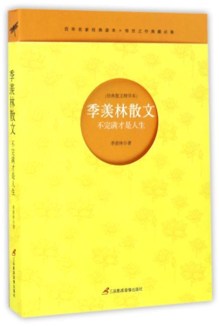 季羡林散文:不完满才是人生