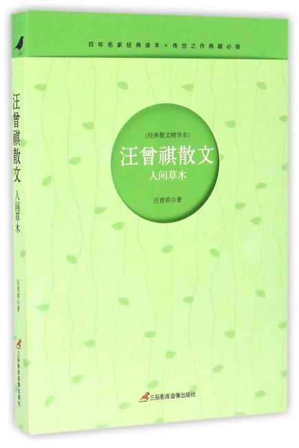 汪曾祺散文 : 人间草木